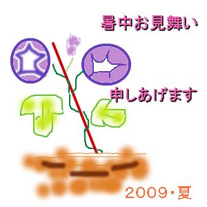 Cocolog_oekaki_2009_08_06_08_54
